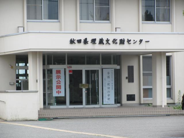 秋田県立埋蔵文化財センター3