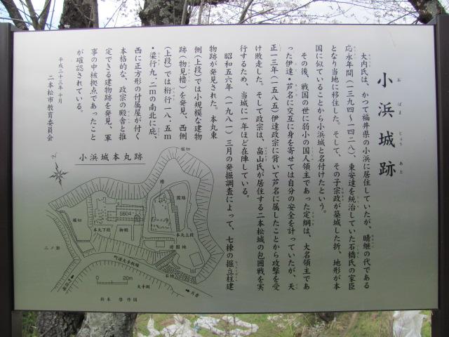 小浜城平成25年4月15日l