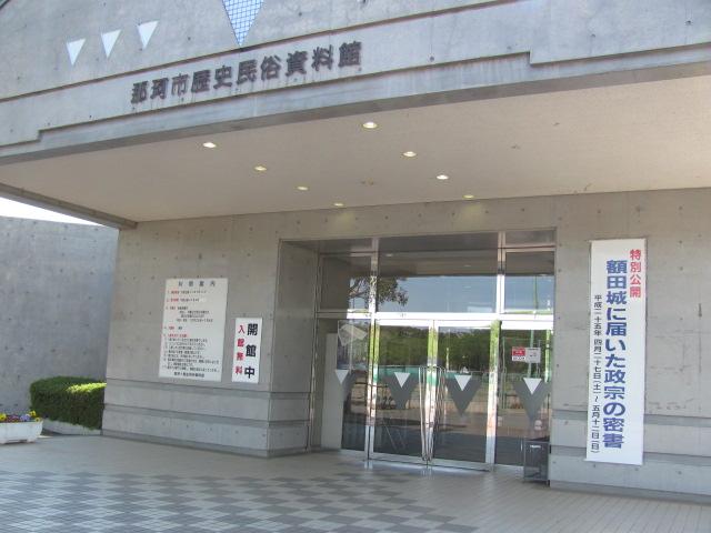 那珂市歴史民俗資料館a
