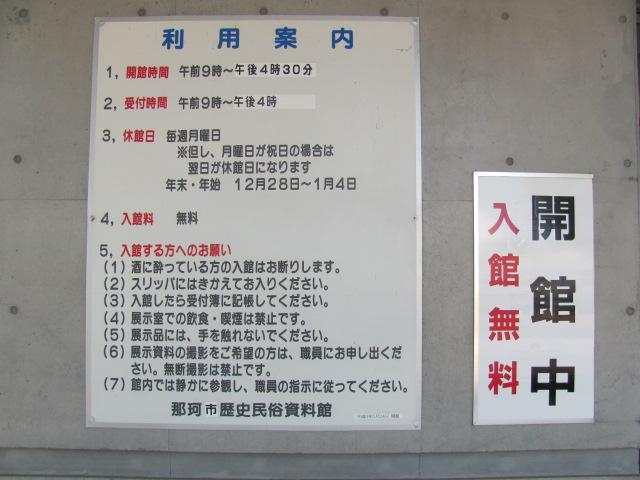 那珂市歴史民俗資料館b