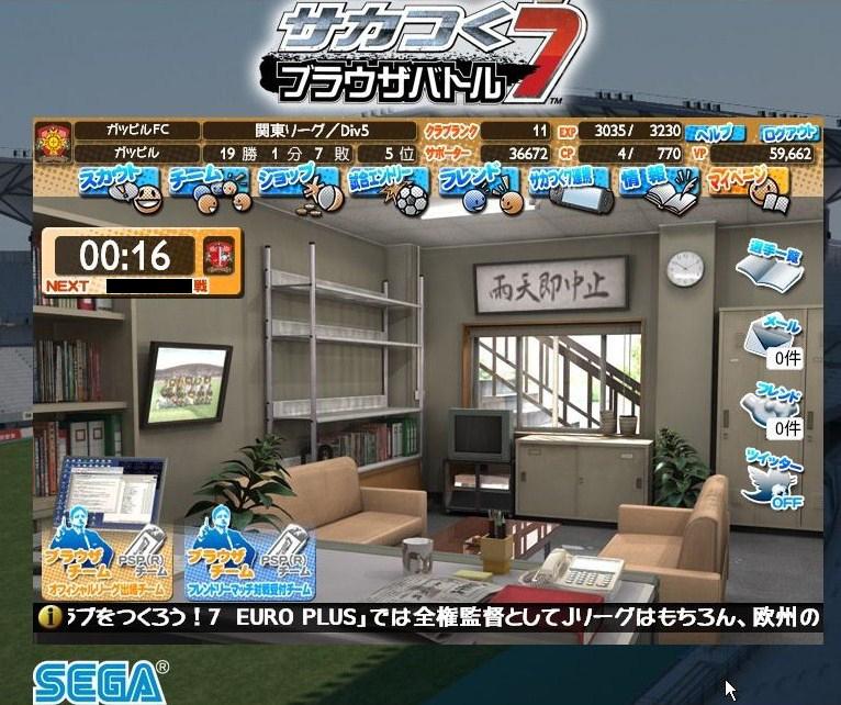 サカつく7-(5)