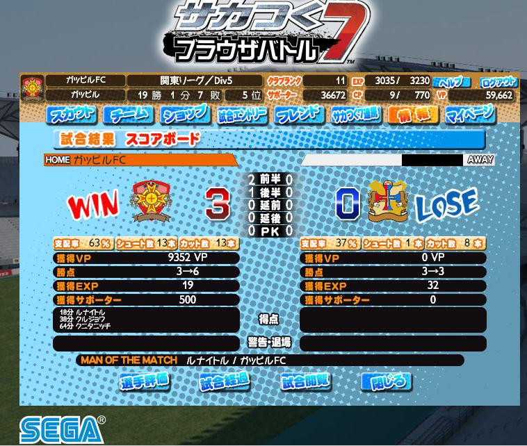 サカつく7-(6)