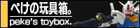 banner_pekeomocha.png