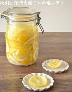 12_塩レモン