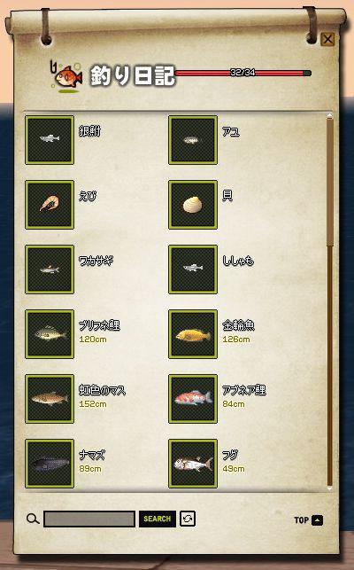釣り日記を集めましょう