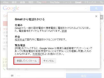 gvoice002.jpg