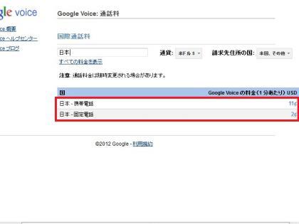 gvoice006.jpg