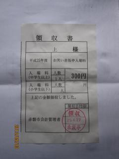IMG_490520130504224340.jpg