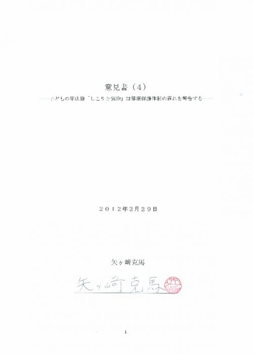矢ケ崎克馬1