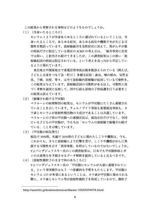 矢ケ崎克馬8