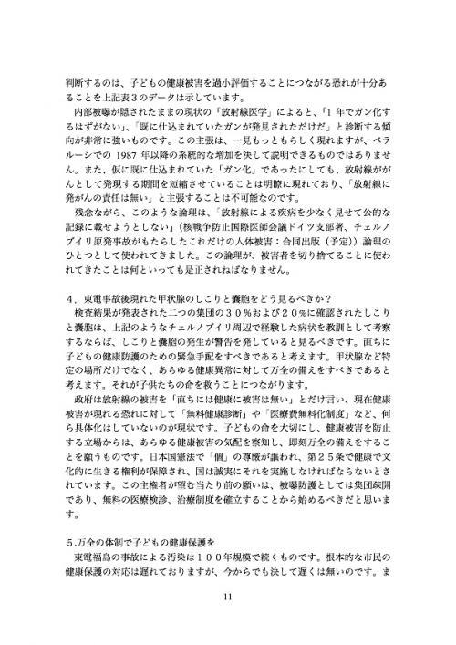 矢ケ崎克馬11