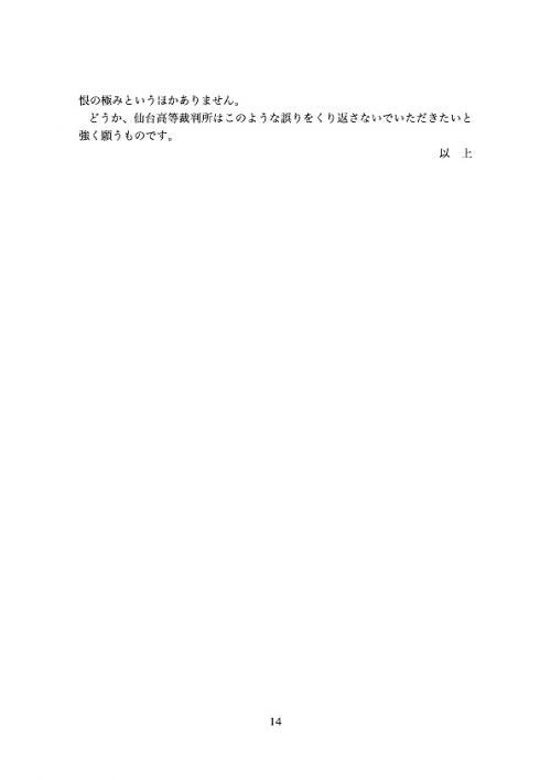 矢ケ崎克馬14