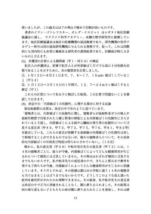 矢ケ崎克馬13