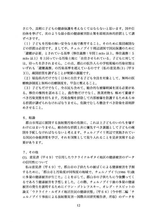 矢ケ崎克馬12