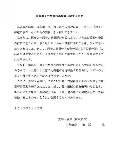 東本願寺20120612