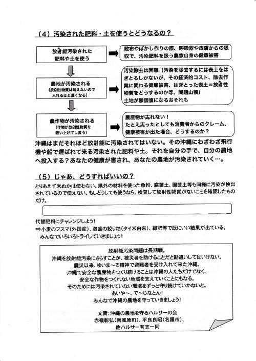 畑2_convert_20130605185818