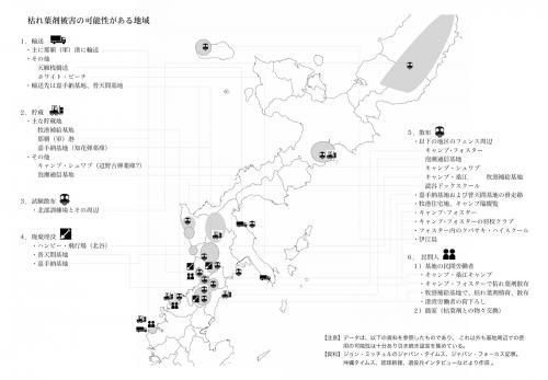 枯れ葉剤AOmap_OkinawaOutreach_01