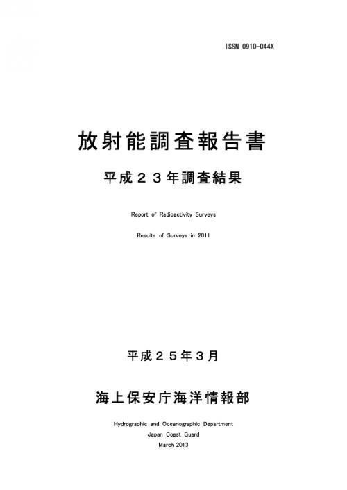 海上保安庁海洋情報部ho2011
