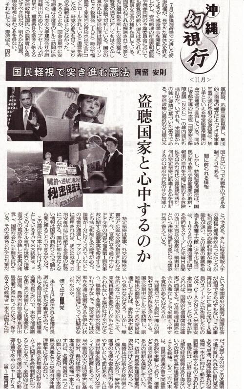 沖縄幻視行11_convert_20131102114139