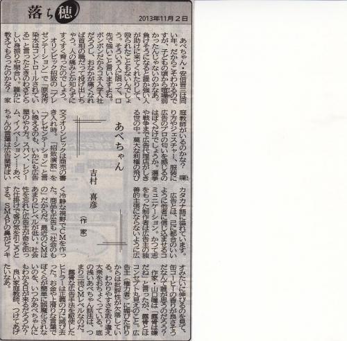 あべちゃん_convert_20131102192427