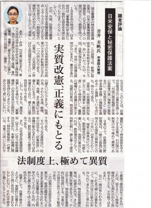 日米安保と秘密保護法案_convert_20131109105637