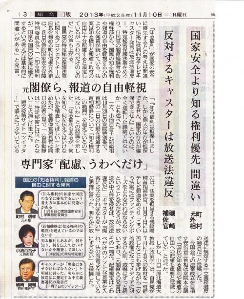 磯崎補佐官1_convert_20131112120029