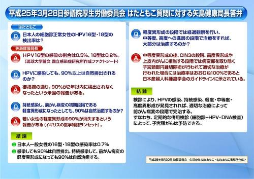 HPVyajimakyokuchotobenpanel_convert_20130715082623.jpg
