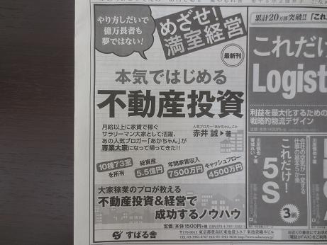 赤井さん本日経新聞