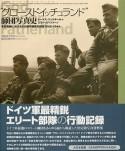 """""""グロースドイッチュランド""""師団写真史―東部戦線におけるGD機甲擲弾兵師団1942‐1944"""