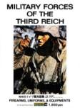 WWII ドイツ軍兵器集 〈火器/軍装編〉 (1980年) ワイルドムック