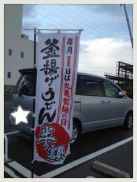 丸亀製麺2-2