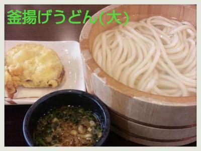 丸亀製麺ー2