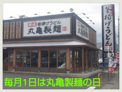 丸亀製麺1-3