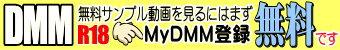 DMMアダルト動画