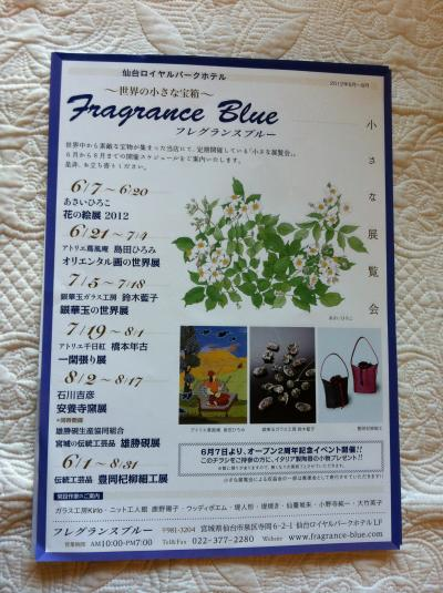 fragrance blue show