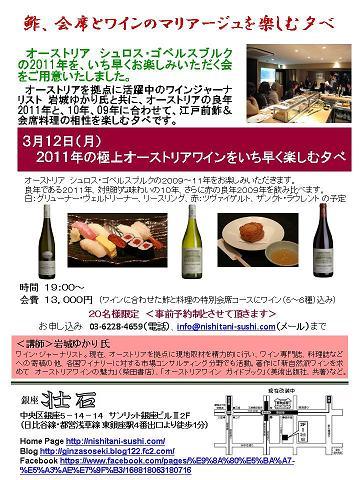 chirashi-wine0312.jpg