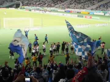 歓喜の横浜FCゴール裏。この1勝は確かに大きい。