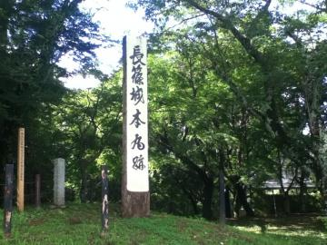 長篠城本丸跡。曲輪などの遺構はほぼそのまま残ってました。