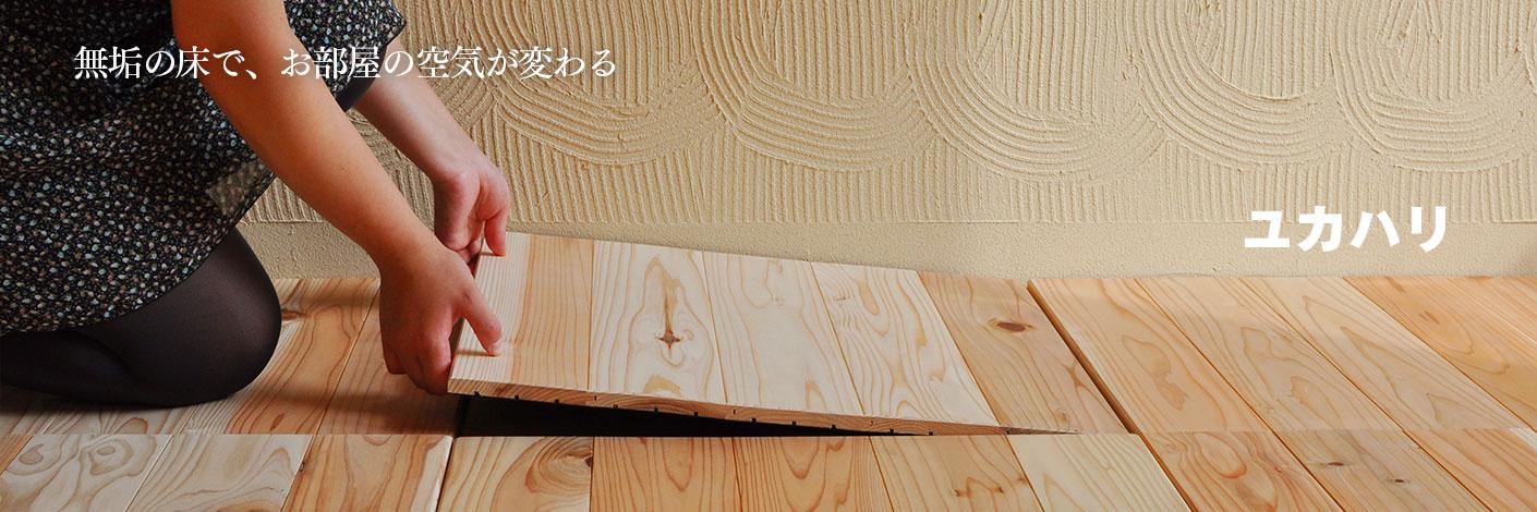 banner_yukahari_kabenuri.jpg