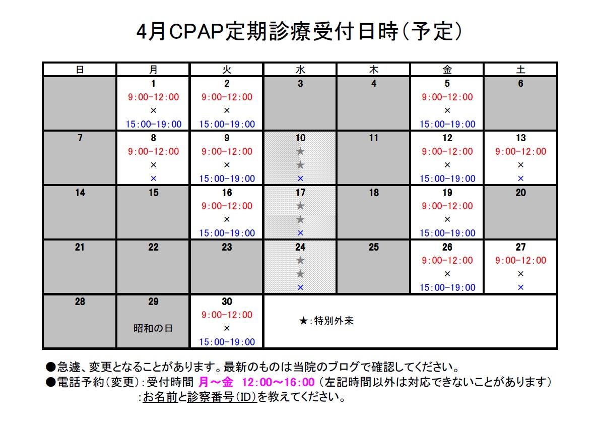2013年4月②CPAP定期診療受付日時