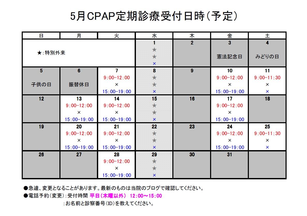 2013年5月CPAP定期診療受付日時