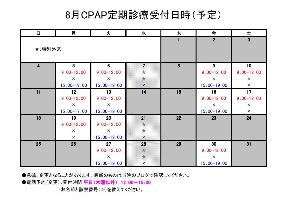 2013年8月②CPAP定期診療予定日