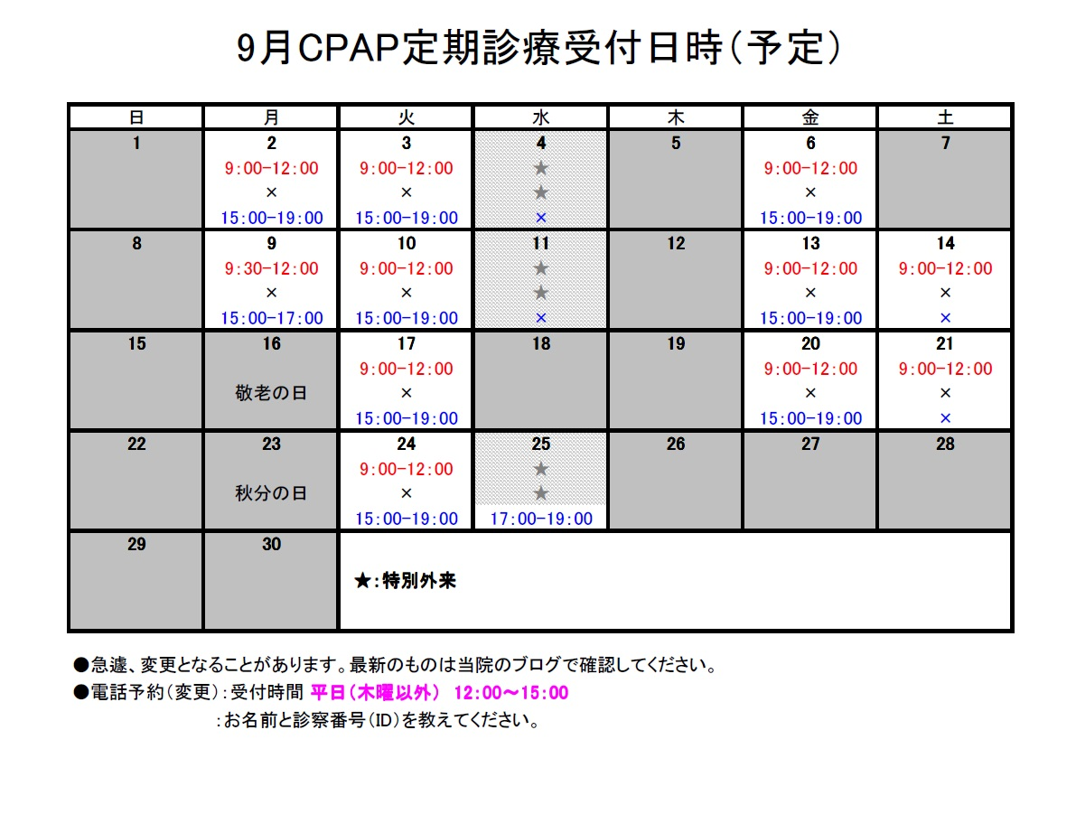 2013年9月CPAP定期診療予定日