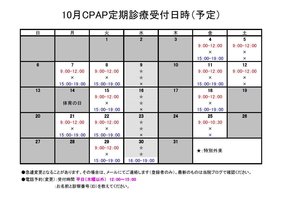 2013年10月CPAP定期診療予定日