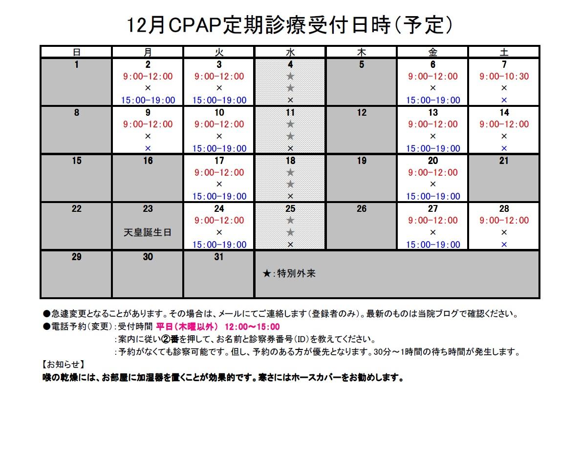 2013年12月CPAP定期診療受付日時2