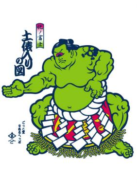 化けの富士-土俵入り
