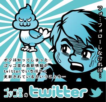 twitter-gocco.jpg