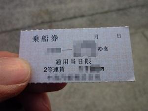 天国への切符^^