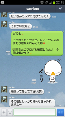 Screenshot_2013-04-11-22-15-54.png