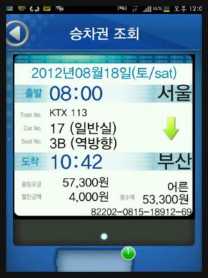 2012-08-18-10-40-56_deco.jpg